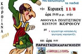 ΚΟΡΘΙΑΝΑ 2019 – Εκδηλώσεις στον Πολυχώρο Κορθίου