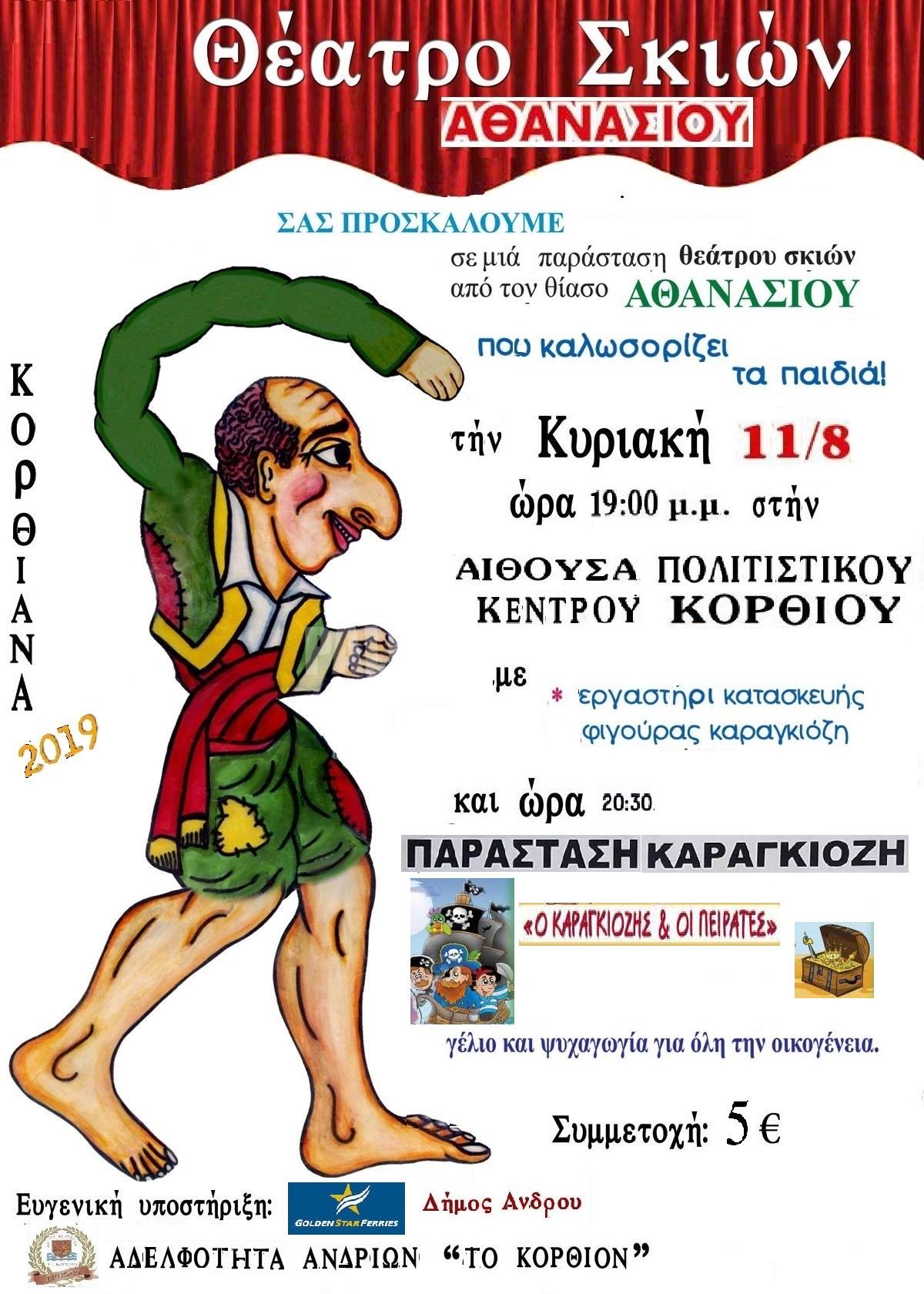afisa-karagkiozis