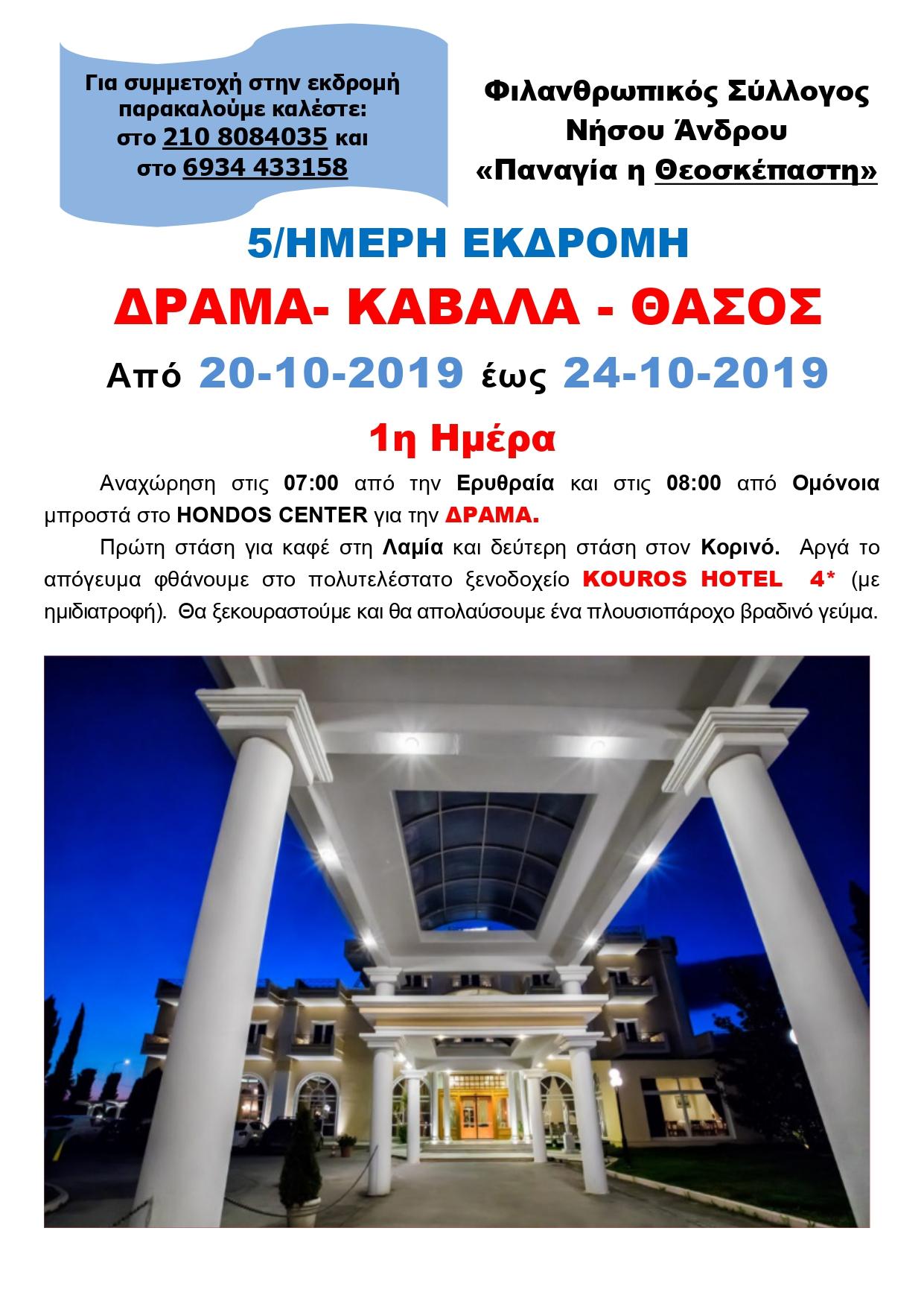 ΠΡΟΓΡΑΜΜΑ 2019 ΚΑΒΑΛΑ_page-0001