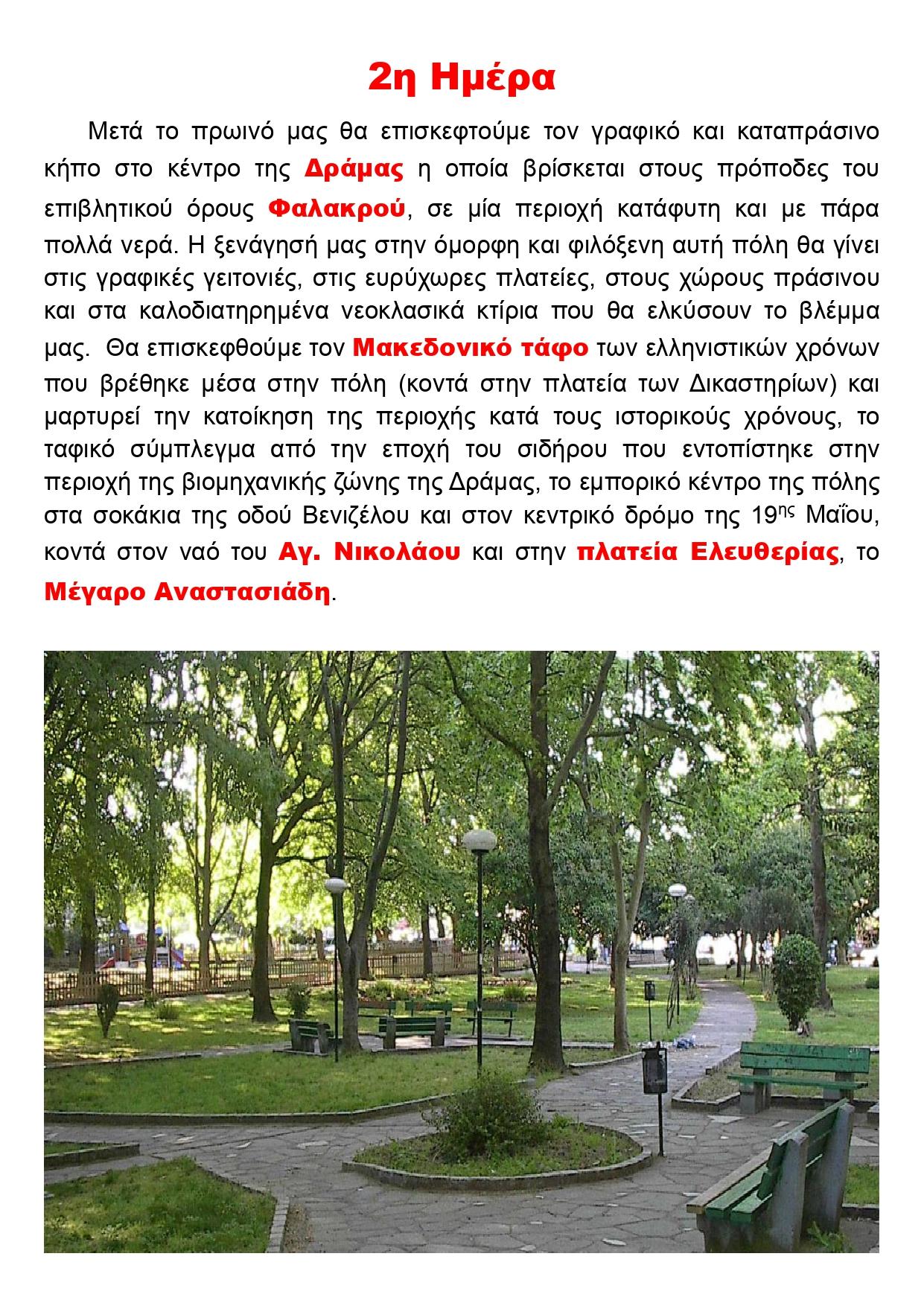 ΠΡΟΓΡΑΜΜΑ 2019 ΚΑΒΑΛΑ_page-0002