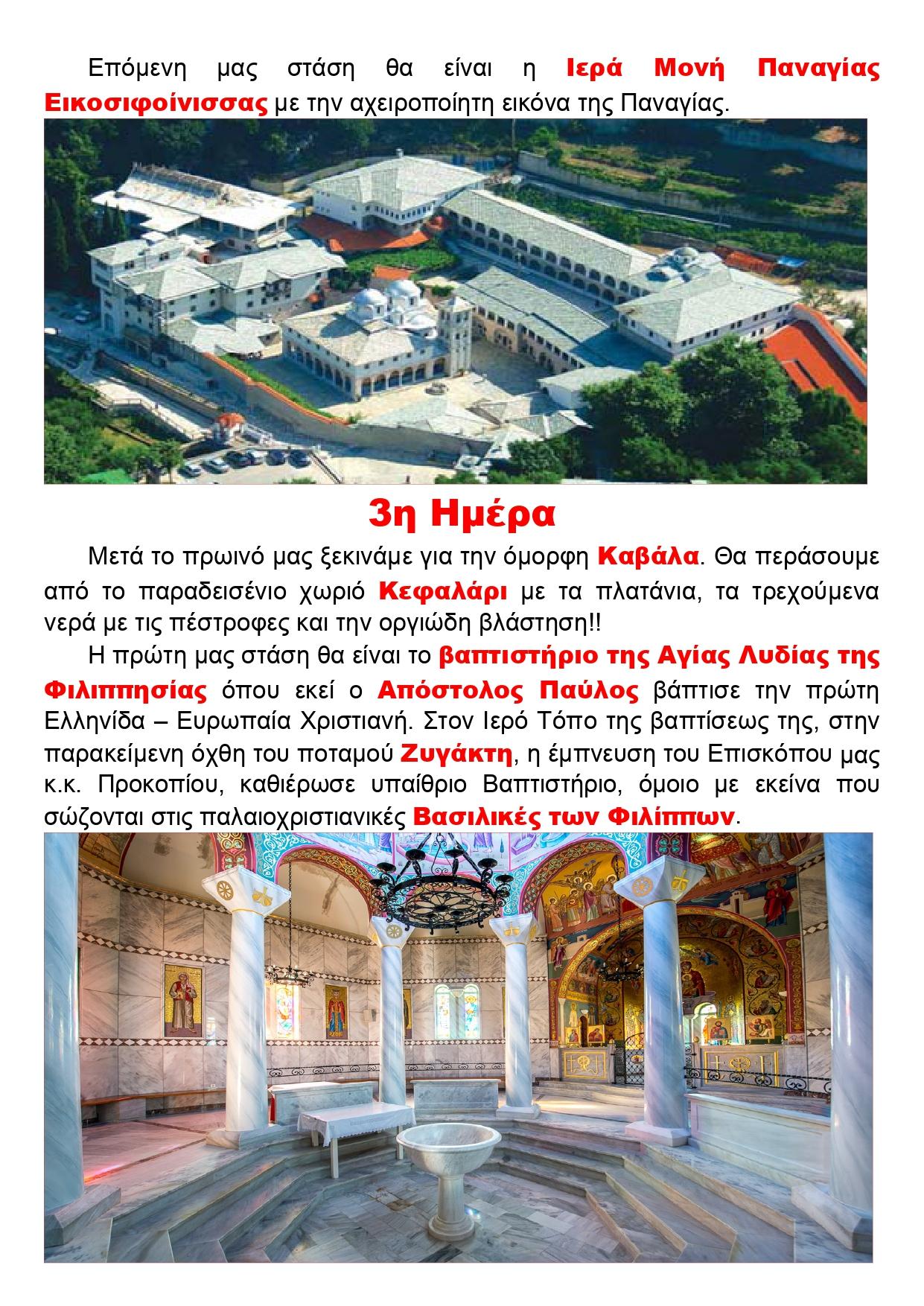 ΠΡΟΓΡΑΜΜΑ 2019 ΚΑΒΑΛΑ_page-0004
