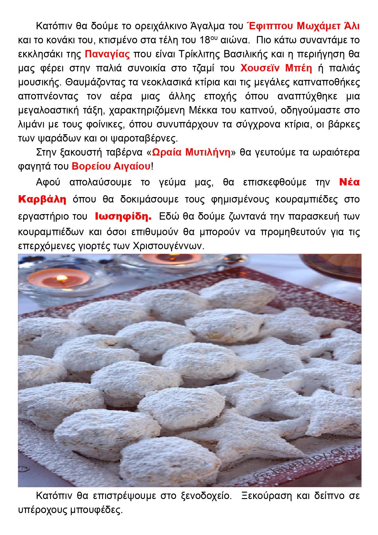 ΠΡΟΓΡΑΜΜΑ 2019 ΚΑΒΑΛΑ_page-0006