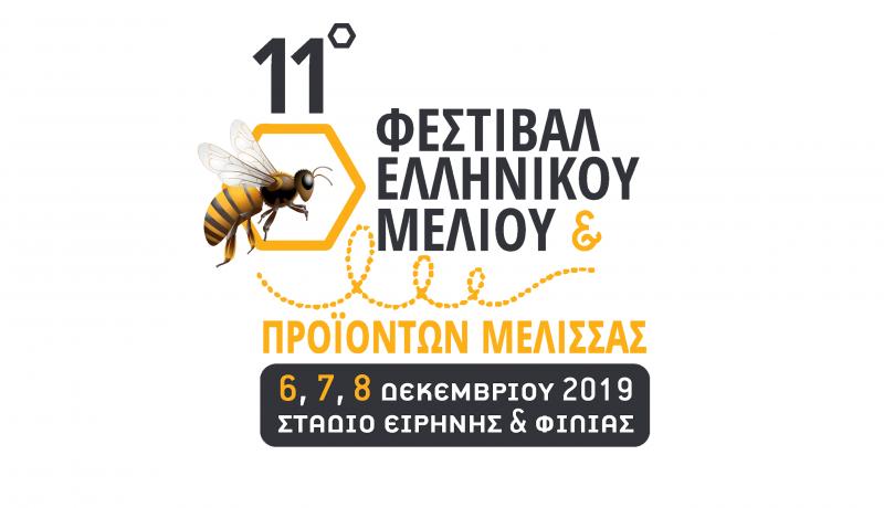 Festival Meliou 2019