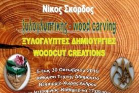 Έκθεση με ξυλόγλυπτα έργα από το Νίκο Σκόρδο στην «Αδαμαντία»