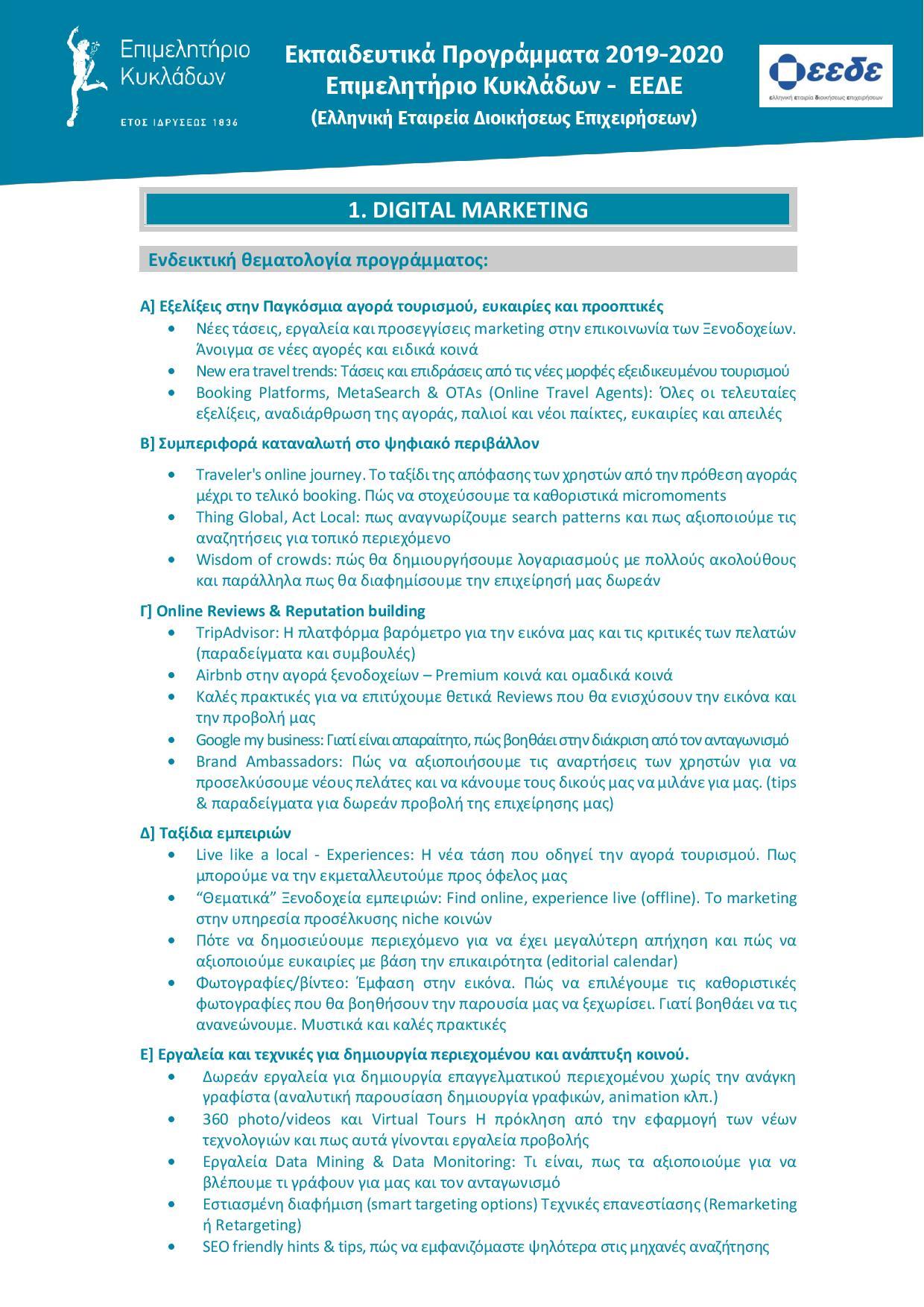 1_DigitalMarketing_Cyclades Chamber of Commerce_EEDE_seminars2019_2020-page-001