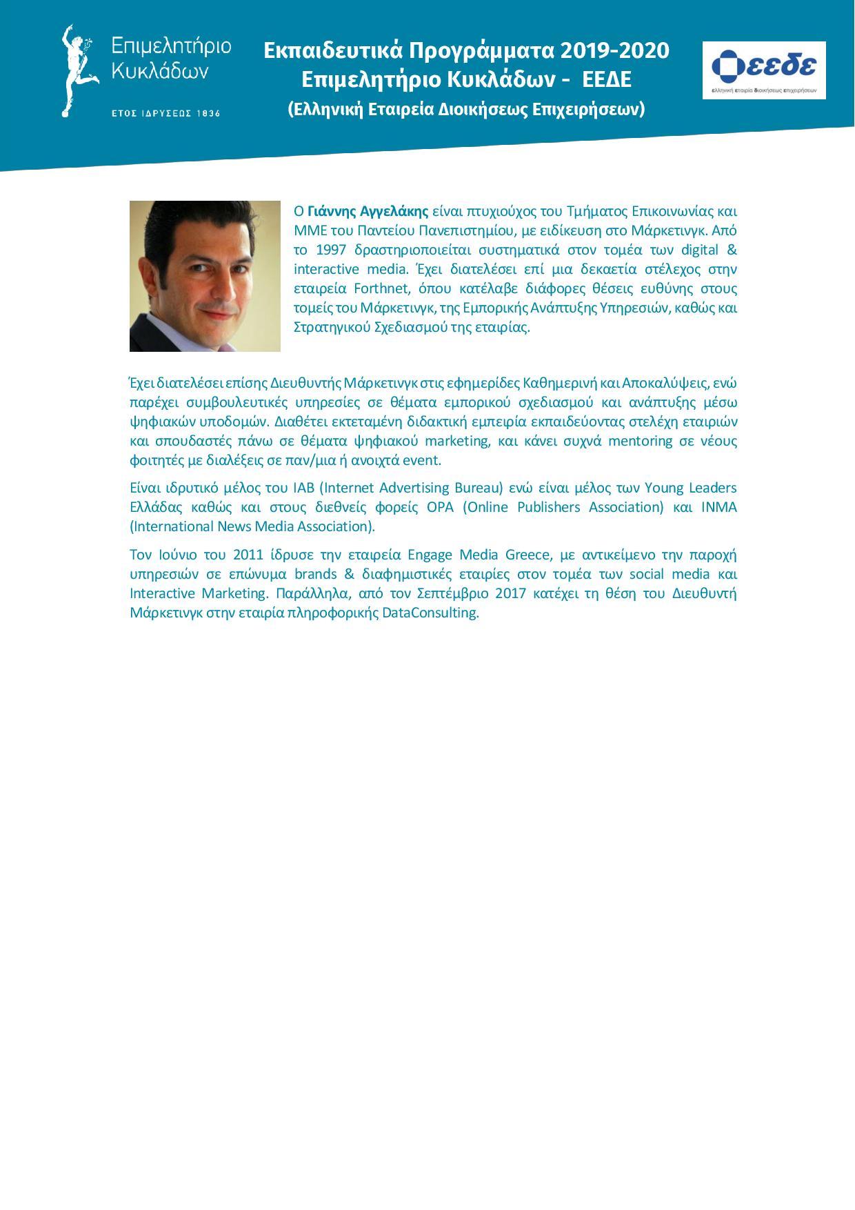 1_DigitalMarketing_Cyclades Chamber of Commerce_EEDE_seminars2019_2020-page-002