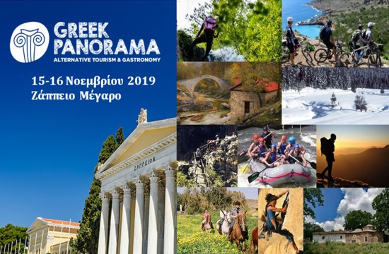 greekpanorama_zappeio_102019_925459300