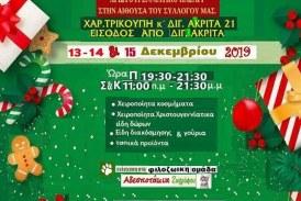 Χριστουγεννιάτικο Bazaar από την Αδελφότητα Ανδρίων «Το Κόρθιον»