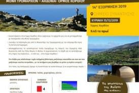 Andros Routes: Την Κυριακή πεζοπορούμε στην υπέροχη διαδρομή…Μονή Τρομαρχιών – Αηδόνια – Όρμος Κορθίου!