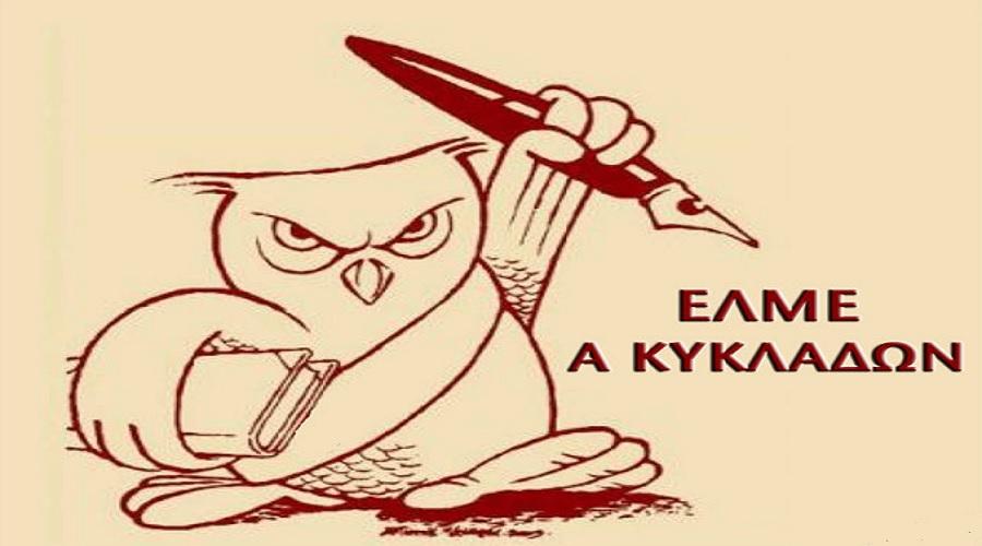elme_kykladon