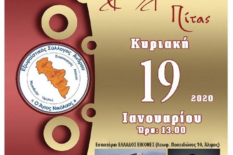 Πίτα & Χρυσά Γενέθλια για τον Πολιτιστικό Σύλλογο Άνδρου «Ο Άγιος Νικόλαος» στην Αθήνα