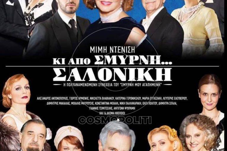 Εκδρομή στην Αθήνα με το Σύλλογο Γυναικών Άνδρου….