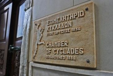 Το Επιμελητήριο Κυκλάδων επισκέφθηκαν οι εκπρόσωποι του ΚΙΝ.ΑΛ., κ.κ. Κεγκέρογλου και Κατρίνης