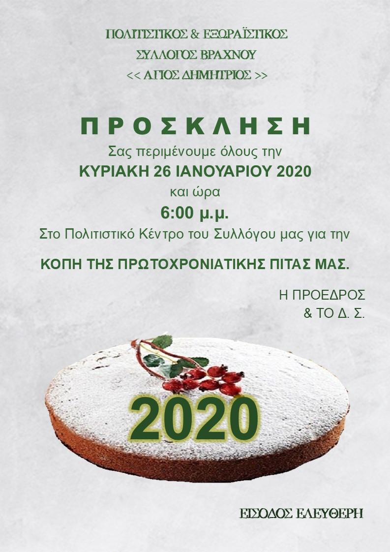pita2020-3-web