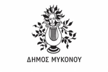 Δήμος Μυκόνου: Συγκέντρωση τροφίμων και ειδών πρώτης ανάγκης για τους πληγέντες της Καρδίτσας