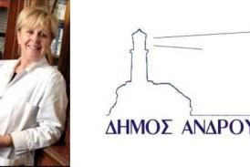 Άμισθη Αντιδήμαρχος Δήμου Άνδρου ορίστηκε η κ. Μαρία Βενετίκη