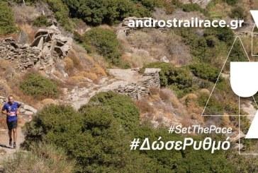 26-27 Σεπτεμβρίου 2020 το Andros Trail Race