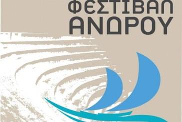 6ο Διεθνές Φεστιβάλ Άνδρου 2020 – Το πρόγραμμα των εκδηλώσεων