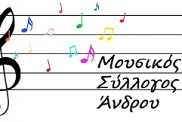 Γενική συνέλευση και εκλογές στο Μουσικό Σύλλογο Ανδρου