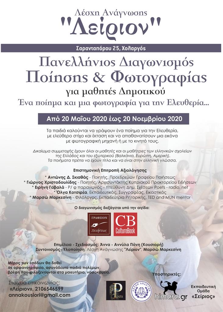 Λέσχη Ανδρίων: Πανελλήνιος Διαγωνισμός Ποίησης και Φωτογραφίας για Μαθητές Δημοτικού