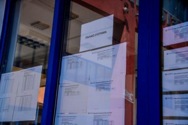 Πανελλαδικές 2020: Παράταση για την υποβολή του μηχανογραφικού – Τα στοιχεία για τις βάσεις