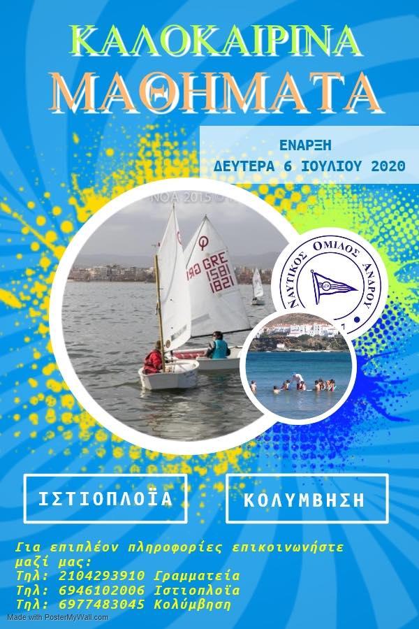 Ναυτικός Όμιλος Άνδρου: Έναρξη Καλοκαιρινών Μαθημάτων Ιστιοπλοΐας και Κολύμβησης