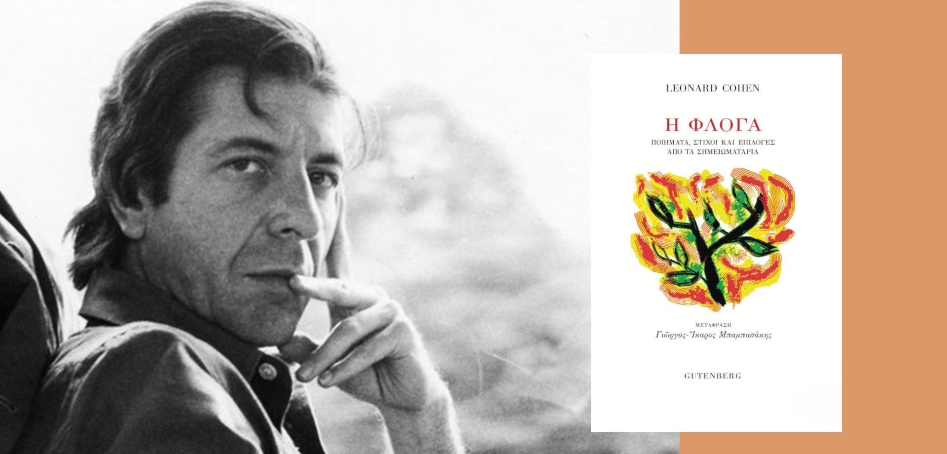 Leonard Cohen – Η Φλόγα, από τις Εκδόσεις Gutenberg
