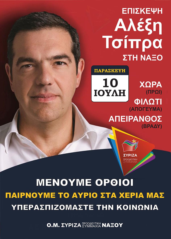 Πρόγραμμα Επίσκεψης του Προέδρου του ΣΥΡΙΖΑ Αλέξη Τσίπρα, στη Νάξο