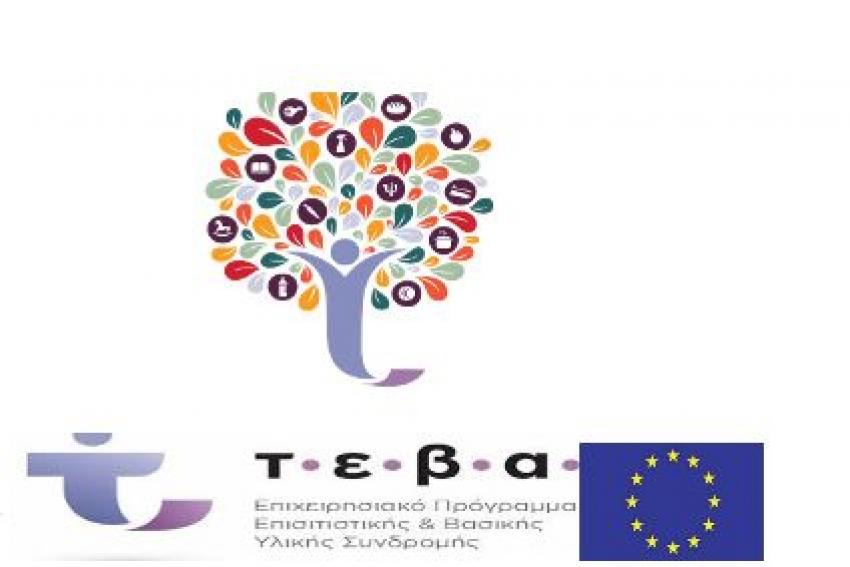 Συνοδευτικά μέτρα στην Άνδρο από το Ταμείο Ευρωπαϊκής Βοήθειας Απόρων