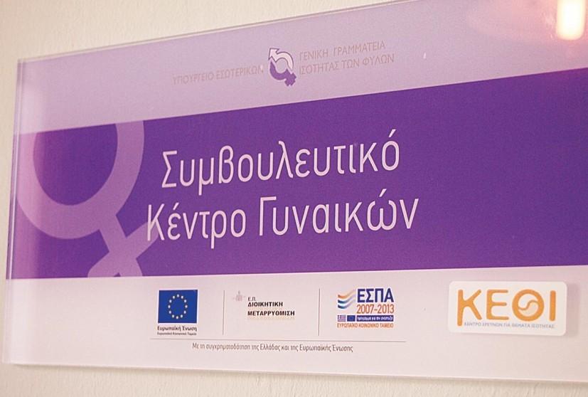 Επαναστελέχωση του Συμβουλευτικού Κέντρου Σύρου για την παροχή ΔΩΡΕΑΝ ψυχολογικής στήριξης σε γυναίκες