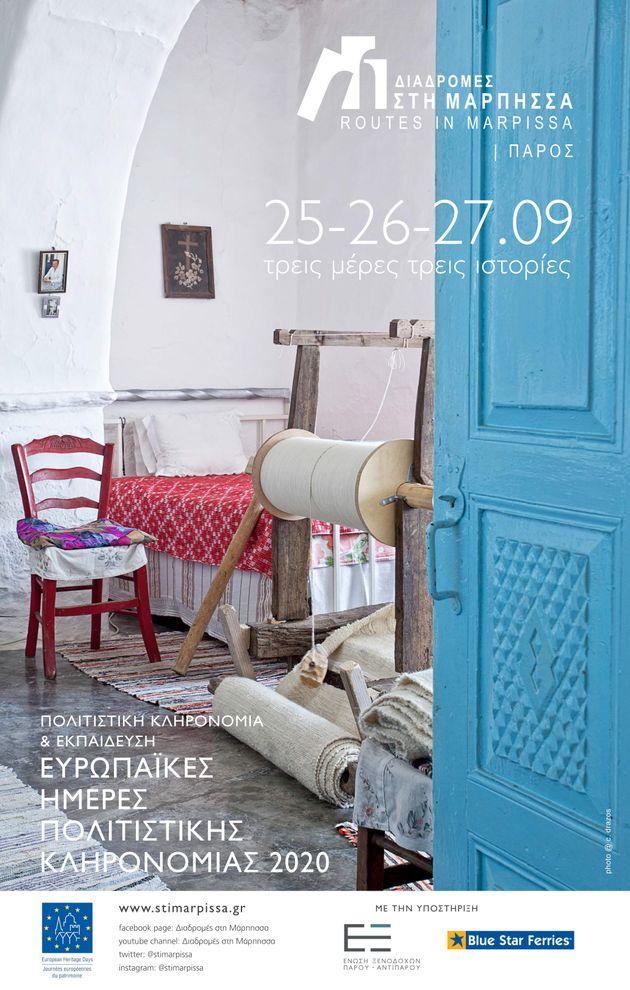 Οι Διαδρομές στη Μάρπησσα συμμετέχουν στις Ευρωπαϊκές Ημέρες Πολιτιστικής Κληρονομιάς 2020