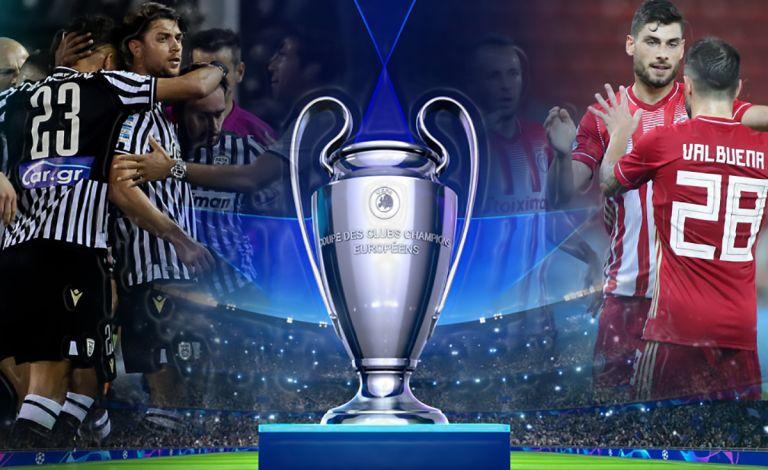Ολυμπιακός – ΠΑΟΚ: Ιστορική (ίσως και τελευταία) ευκαιρία για το Champions League