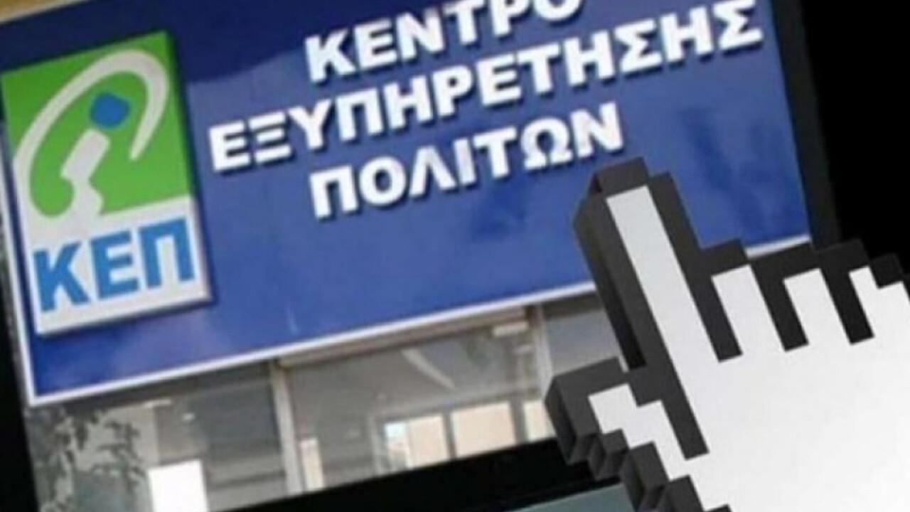 Δήμος Νάξου: Σε λειτουργία το myKeplive για την άμεση εξυπηρέτηση online