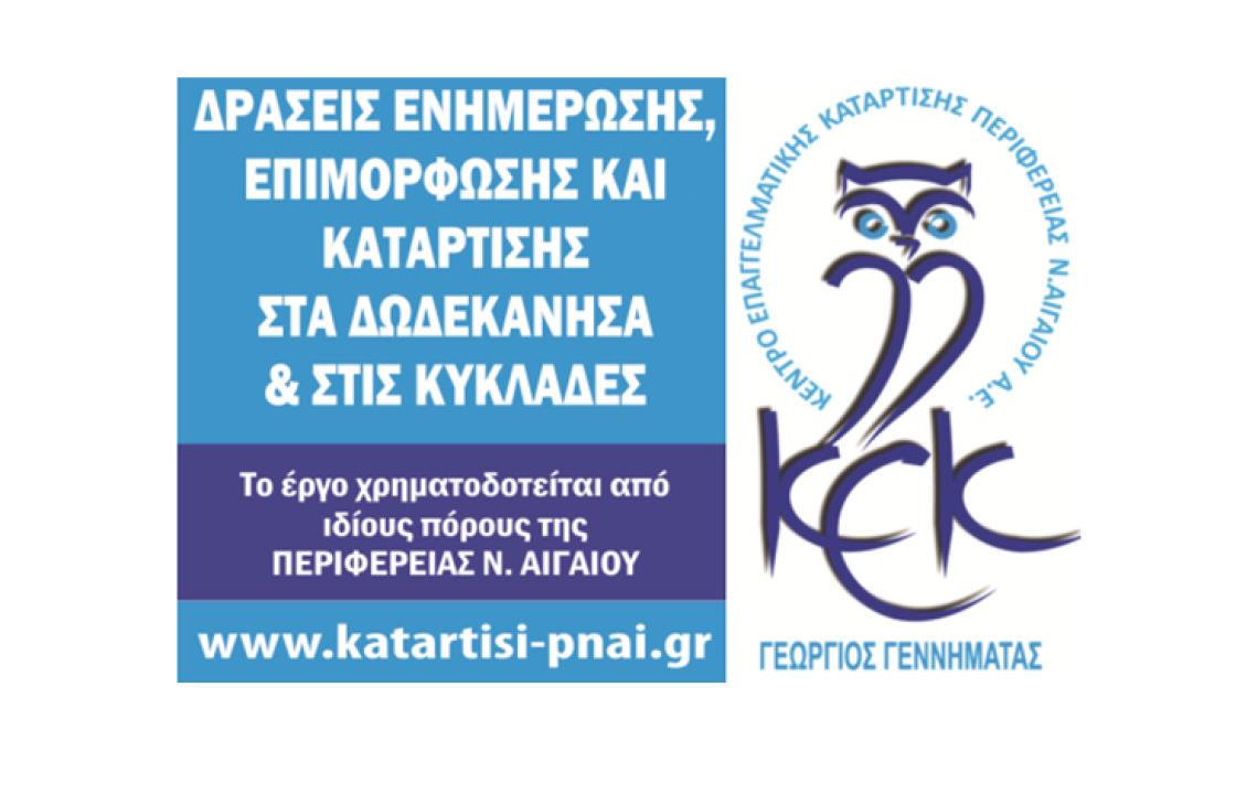 Κ.Ε.Κ. Γεννηματάς-Πρόσκληση εκδήλωσης ενδιαφέροντος για θέσεις εκπαιδευτών ενηλίκων