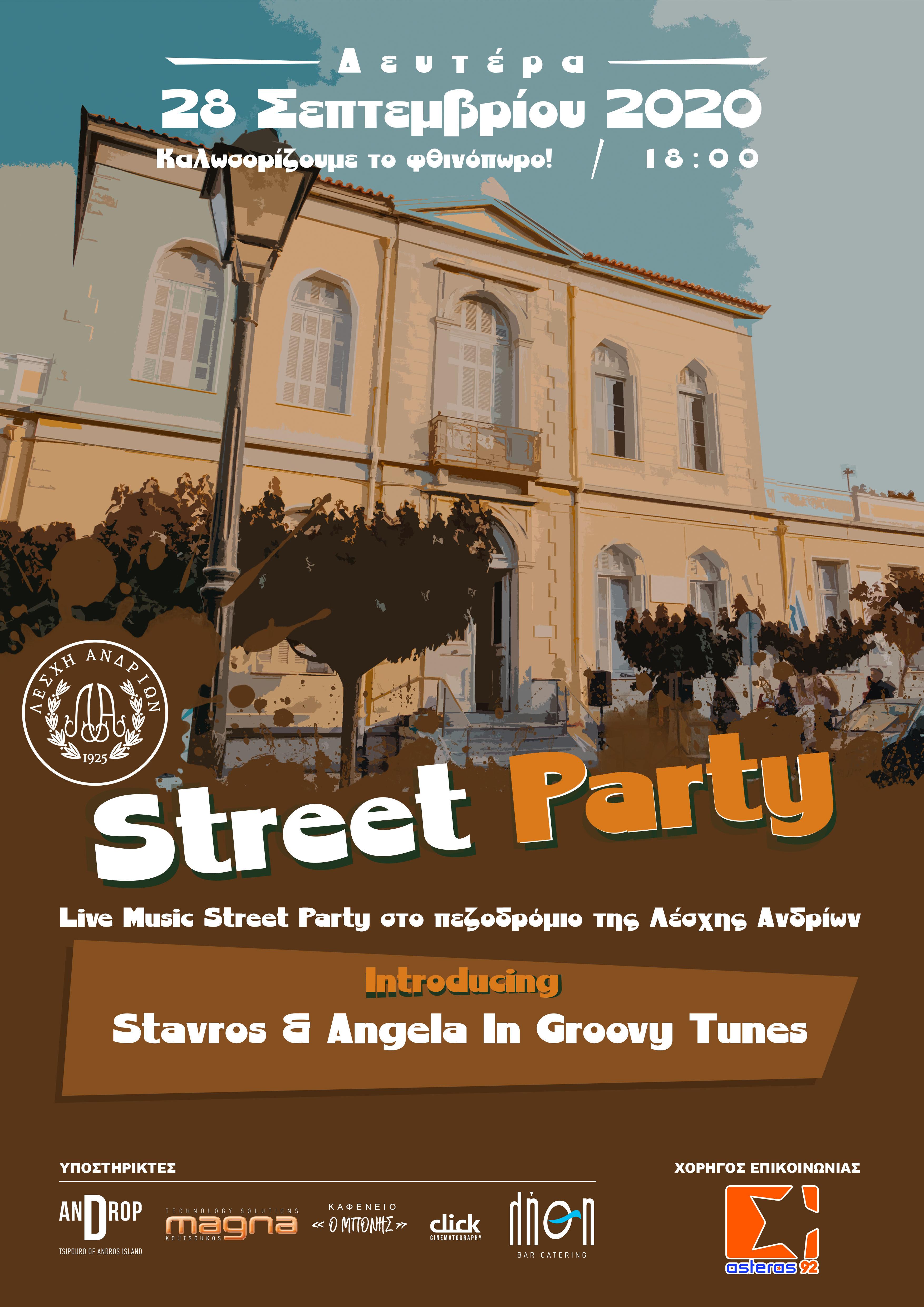 Η Λέσχη Ανδρίων καλωσορίζει το Φθινόπωρο με Street Party