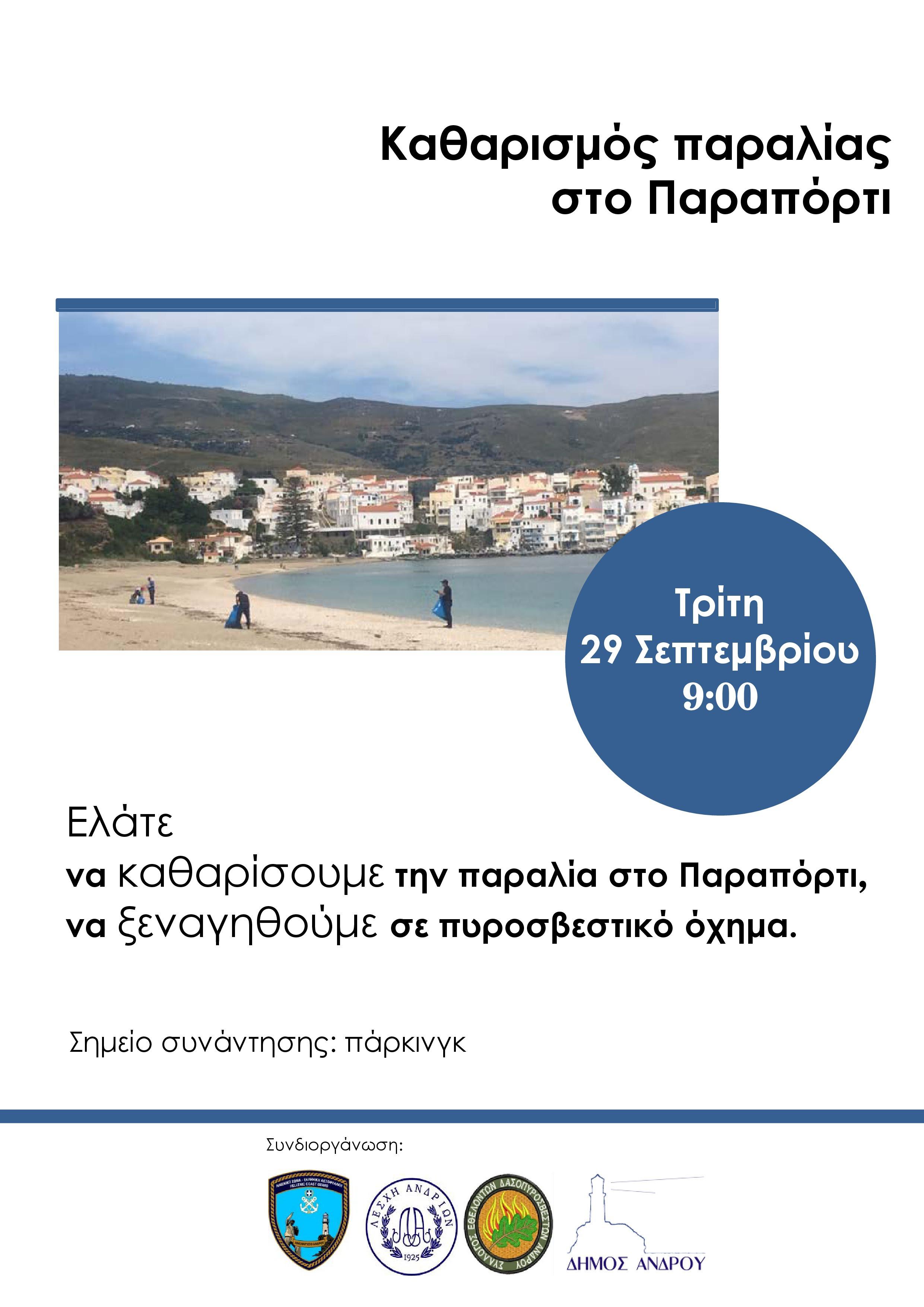 Με τη συμμετοχή της Λέσχης Ανδρίων ο καθαρισμός της παραλίας Παραπορτίου