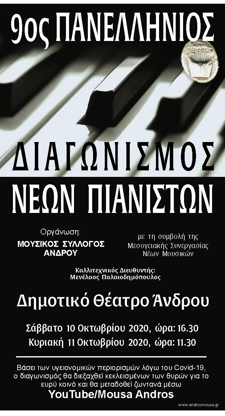 Μουσικός Σύλλογος Άνδρου: 9ος Πανελλήνιος διαγωνισμός νέων πιανιστών