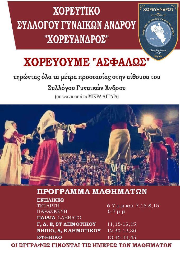 Πρόγραμμα μαθημάτων Χορευτικού του Συλλόγου Γυναικών Άνδρου