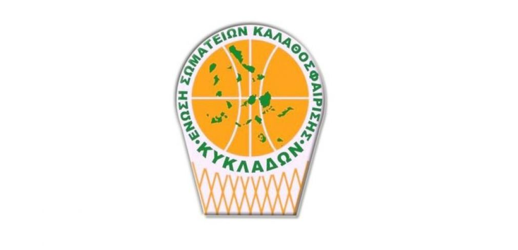 ΕΣΚ Κυκλάδων: Αναστέλλονται οι αγώνες μέχρι τέλος του μήνα