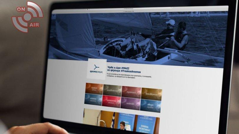 Ιστιοπλοΐα: Ο «Φρέσκος Άνεμος» είναι πλέον online!