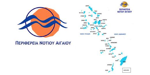 Σε δημόσια διαβούλευση τίθεται το Σχέδιο Περιφερειακού Προγράμματος Νοτίου Αιγαίου 2021-2027