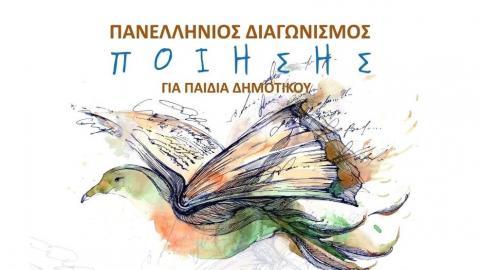 Λέσχη Ανδρίων: Πανελλήνιος Μαθητικός Διαγωνισμός Ποίησης «Ελευθερία»