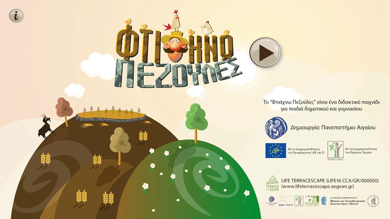 «Φτιάχνω πεζούλες»: ένα ηλεκτρονικό παιχνίδι για τις αναβαθμίδες του Αιγαίου