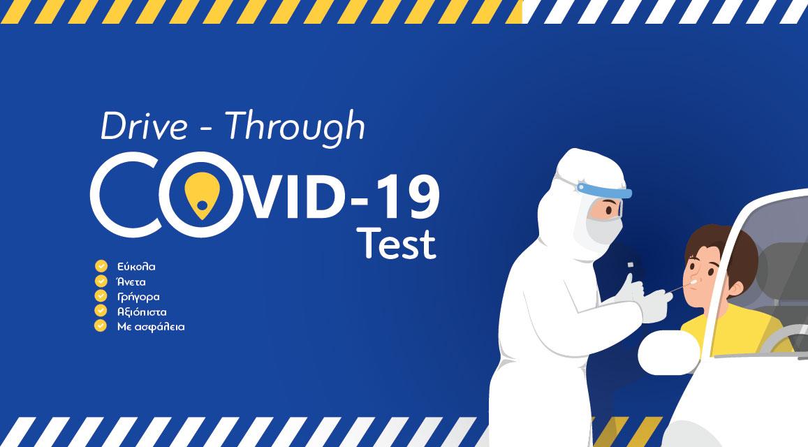 Drive – Through τεστ Covid την Τετάρτη στο Παραπόρτι
