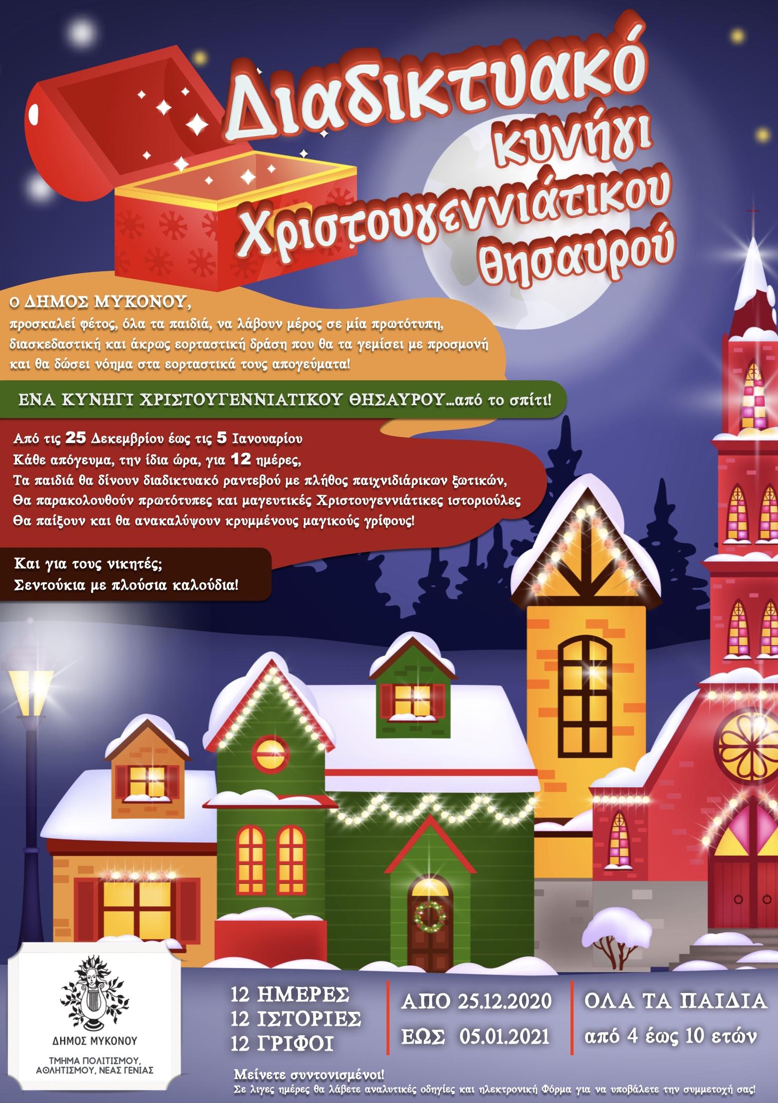 Ο Δήμος Μυκόνου διοργανώνει διαδικτυακό κυνήγι χριστουγεννιάτικου θησαυρού!