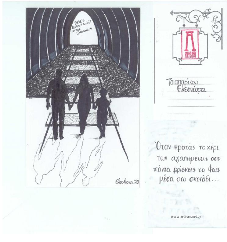 Η έκθεση Andros Artisans 2020 με τίτλο «Postcards from 2020s»