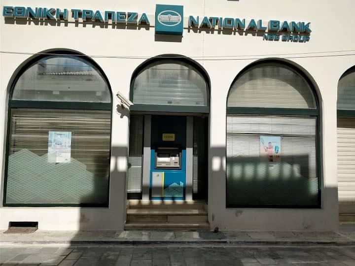 Προκηρύχθηκε 1 μόνιμη θέση στο κατάστημα της Εθνικής Τράπεζας στη Χώρα Άνδρου