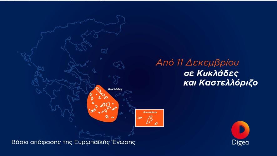 Ενημέρωση από το Επαρχείο Άνδρου για την ψηφιακή μετάβαση DIGEA