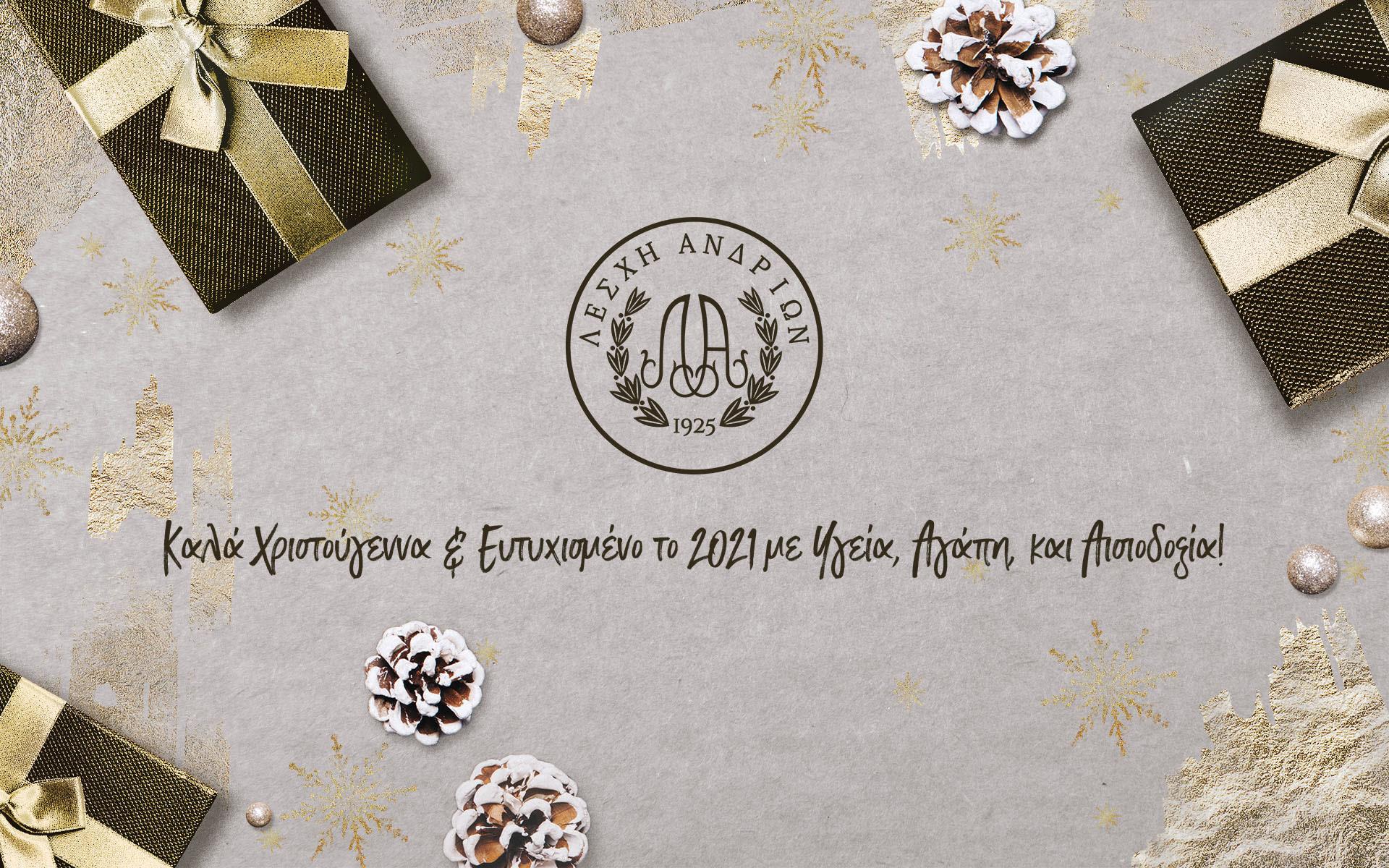Χριστουγεννιάτικες ευχές Λέσχης Ανδρίων
