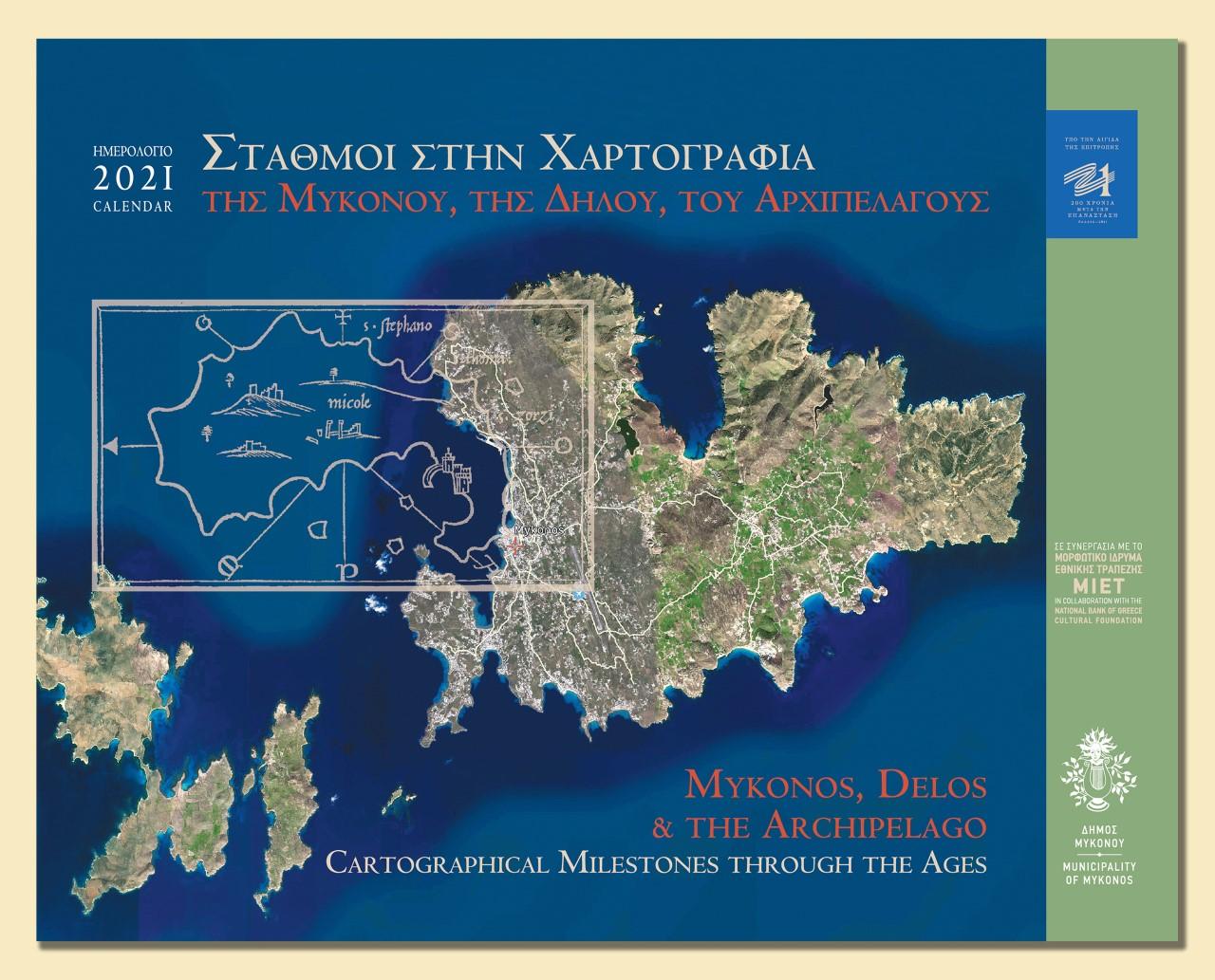 Το ημερολόγιο του Δήμου Μυκόνου: «Σταθμοί στη χαρτογραφία της Μυκόνου, της Δήλου, του αρχιπελάγους»